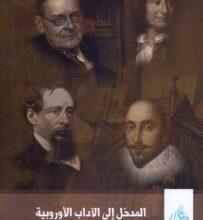 تحميل كتاب المدخل إلى الآداب الأوروبية pdf – فؤاد المرعي
