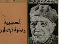 تحميل كتاب الصهيونية وقضية فلسطين pdf – عباس محمود العقاد