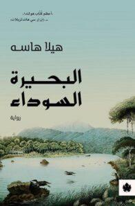 تحميل رواية البحيرة السوداء pdf – هيلا هاسه