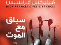 رواية سباق مع الموت – ديك فرنسيس وفيليكس فرنسيس