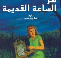 رواية سر الساعة القديمة سلسلة نانسي درو – كارولين كين
