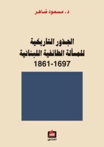 تحميل كتاب الجذور التاريخية للمسألة الطائفية اللبنانية pdf – مسعود ضاهر