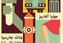 تحميل رواية بنات جارسيا باللكنة الأمريكية pdf – جوليا ألفاريز