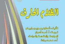 تحميل مسرحية الظلام الحارق pdf – أنطونيو بويرو باييخو