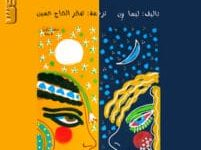 تحميل كتاب سياحة الليل سياحة النهار الخليجيون والأوروبيون في مصر pdf – ليسا ون