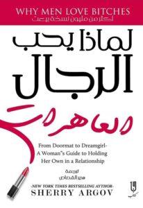تحميل كتاب لماذا يحب الرجال العاهرات pdf – شيري أرجوف