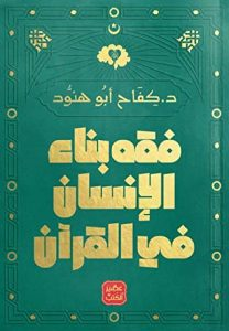 تحميل كتاب فقه بناء الإنسان في القرآن pdf – كفاح أبو هنود