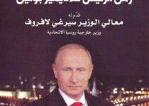 تحميل كتاب روسيا الأوراسية زمن الرئيس فلاديمير بوتين pdf – وسيم خليل قلعجية