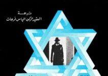 تحميل كتاب الحروب السرية للاستخبارات الإسرائيلية pdf – ايان بلاك وبني موريس