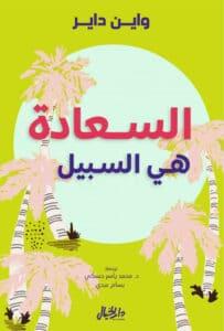 تحميل كتاب السعادة هي السبيل pdf – واين داير