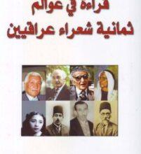 تحميل كتاب قراءة في عوالم ثمانية شعراء عراقيين pdf – كريم مروة