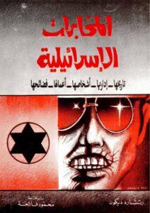 تحميل كتاب المخابرات الإسرائيلية تاريخها. إدارتها pdf – رتشارد ديكون