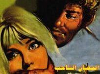 تحميل رواية الحصان الشاحب pdf – أجاثا كريستي