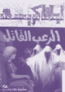 تحميل رواية الرعب القاتل pdf – أجاثا كريستي