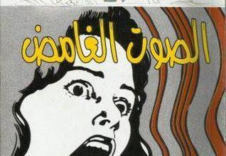 تحميل رواية الصوت الغامض pdf – أجاثا كريستي