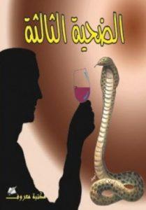 تحميل رواية الضحية الثالثة pdf – أجاثا كريستي