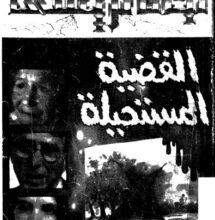 تحميل رواية القضية المستحيلة pdf – أجاثا كريستي