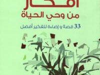 تحميل كتاب أفكار من وحي الحياة pdf – عبد الرحمن النهار
