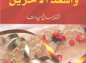 تحميل كتاب أسعد نفسك وأسعد الآخرين pdf – حسان شمسي باشا
