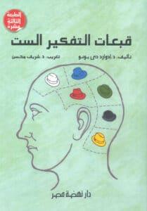 تحميل كتاب قبعات التفكير الست pdf – إدوارد دي بونو
