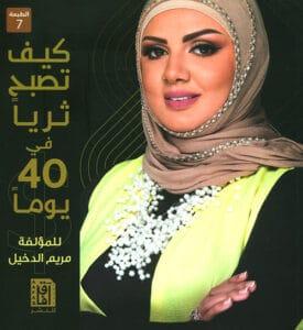 تحميل كتاب كيف تصبح ثرياً في 40 يوماً pdf – مريم الدخيل
