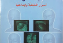 تحميل كتاب علم الفراسة pdf – إحسان حقي