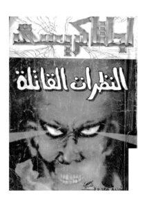 تحميل رواية النظرات القاتلة pdf – أجاثا كريستي