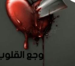 تحميل رواية وجع القلوب pdf – إيمان عبد الواحد
