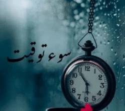 تحميل رواية سوء توقيت pdf – إيمان عبد الواحد