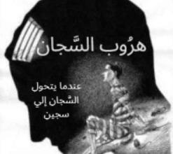 تحميل رواية هروب السجان pdf – د.الشيماء الرشيدي