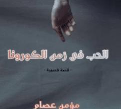 تحميل كتاب الحب في زمن الكورونا pdf – مؤمن عصام محمد
