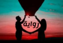 تحميل رواية علاقات مبشوهة pdf – إيمان عبد الواحد
