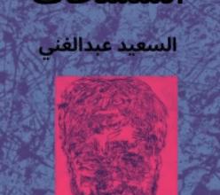 تحميل كتاب الشساعات pdf – السعيد عبدالغني