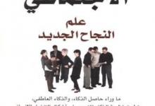 تحميل كتاب الذكاء الاجتماعي pdf – كارل ألبريخت