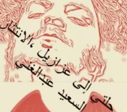 تحميل كتاب رحلتي إلى عزازيل pdf – السعيد عبدالغني