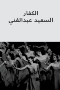 رواية الكفار – السعيد عبدالغني