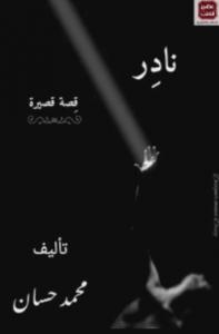 كتاب نادِر – محمد حسان