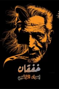 رواية خفقان – إسراء الزغبي