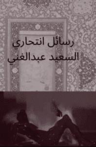 تحميل كتاب رسائل انتحاري pdf – السعيد عبدالغني