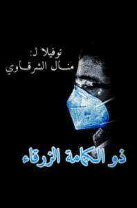 تحميل كتاب ذو الكمامة الزرقاء pdf – منال الشرقاوي