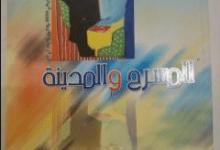 تحميل كتاب المسرح والمدينة pdf – يونس لوليدي