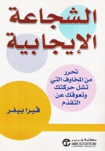 تحميل كتاب الشجاعة الإيجابية pdf – فيرا بيفر