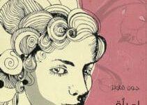 تحميل رواية امرأة الضابط الفرنسي pdf – جون فاولز