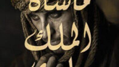 تحميل رواية مأساة الملك علوي pdf – حجاج أدول