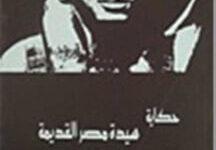 تحميل رواية حكاية سيدة مصر القديمة pdf – منال القاضي