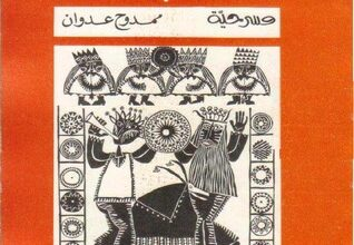 تحميل مسرحية حكايات الملوك pdf – ممدوح عدوان