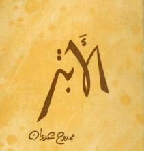 تحميل رواية الأبتر pdf – ممدوح عدوان