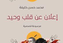 تحميل كتاب إعلان عن قلب وحيد pdf – محمد حسن خليفة