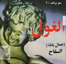 تحميل مسرحية الغول جمال باشا السفاح pdf – ممدوح عدوان