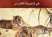 تحميل كتاب نمور صريحة pdf – لينا هويان الحسن